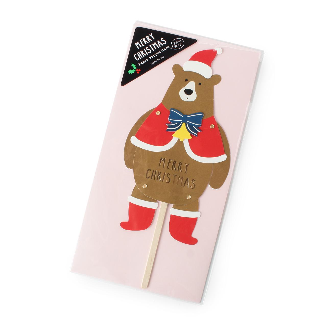 【grove (グローブ)】クリスマスカード(ペーパーパペット)レディース その他雑貨|その他雑貨 ブラウン
